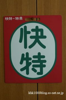 種別幕(快特).jpg